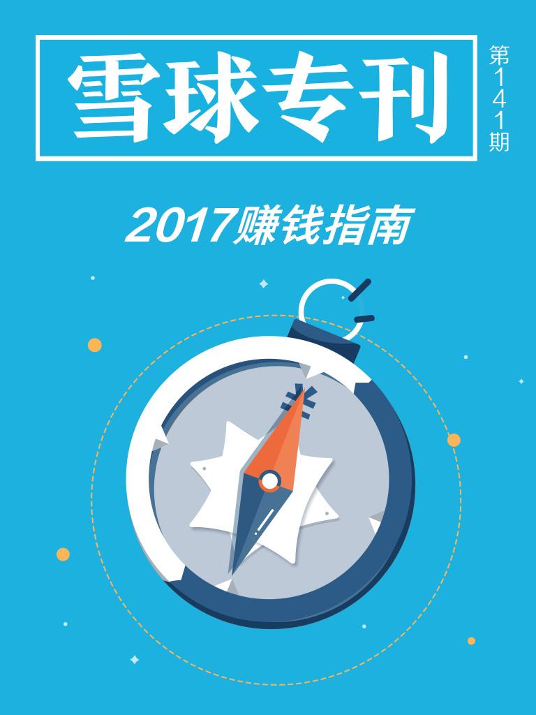 雪球专刊·2017赚钱指南