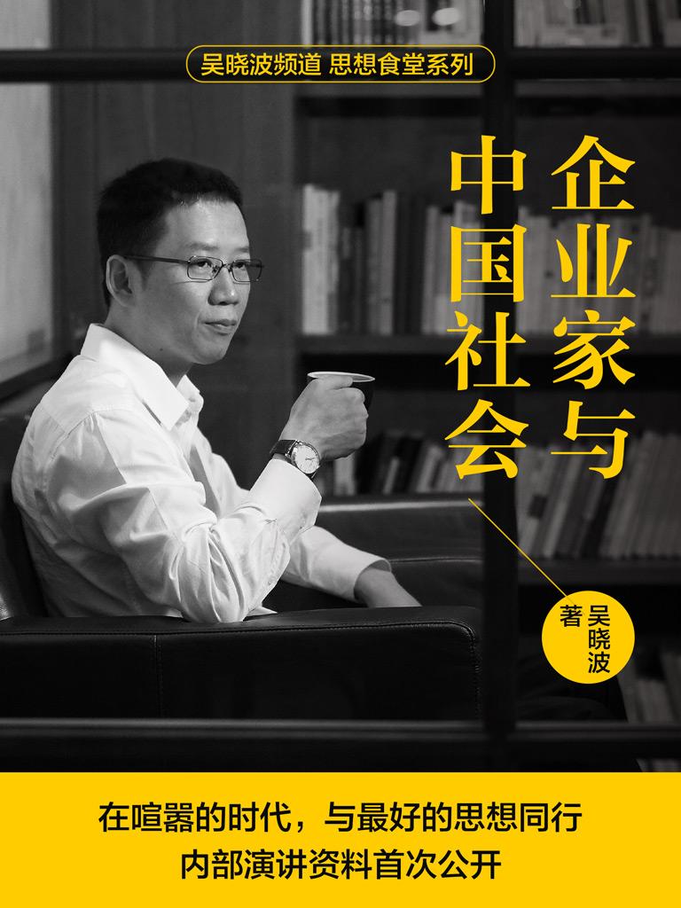企业家与中国社会(思想食堂系列)