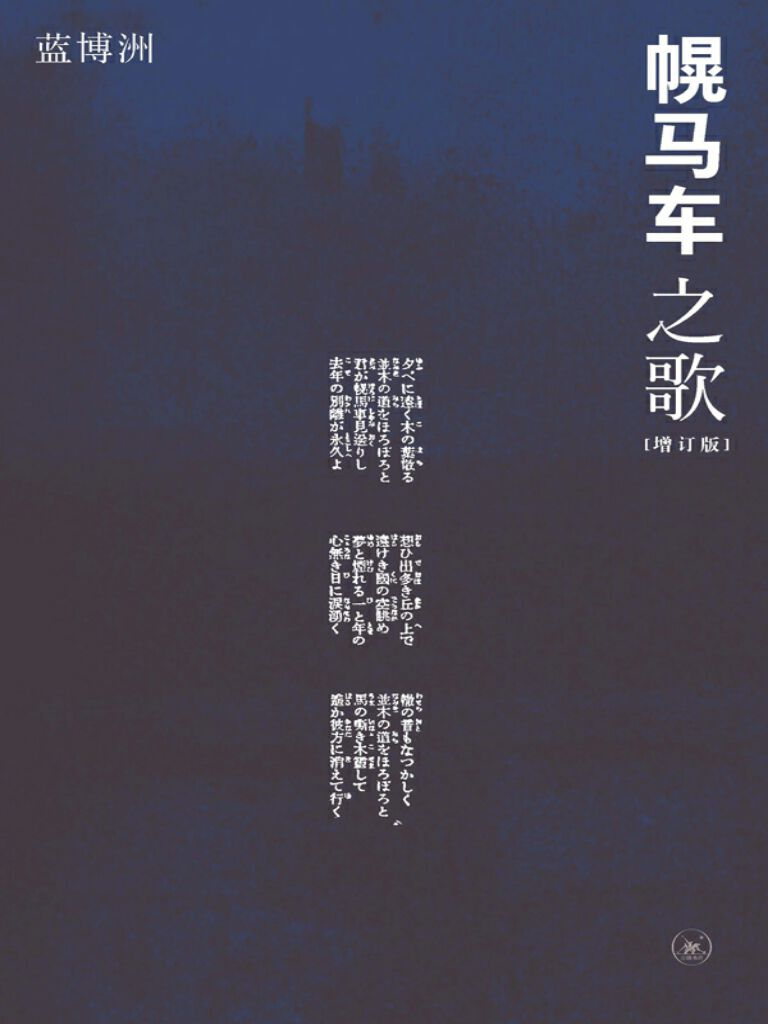幌马车之歌(增订版)