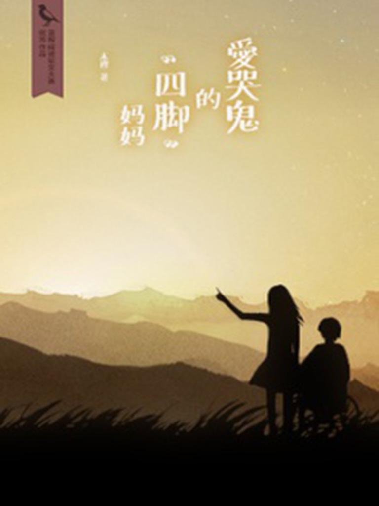 """爱哭鬼的""""四脚""""妈妈(千种豆瓣高分原创作品·品历史)"""