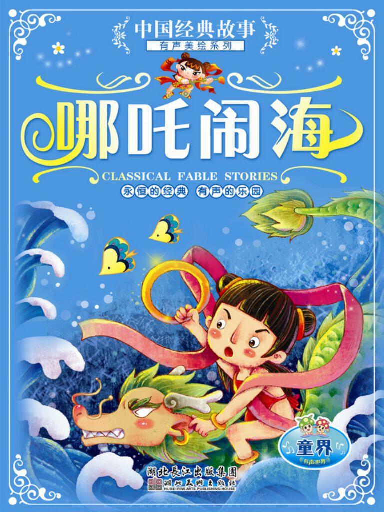 中国经典故事:哪咤闹海