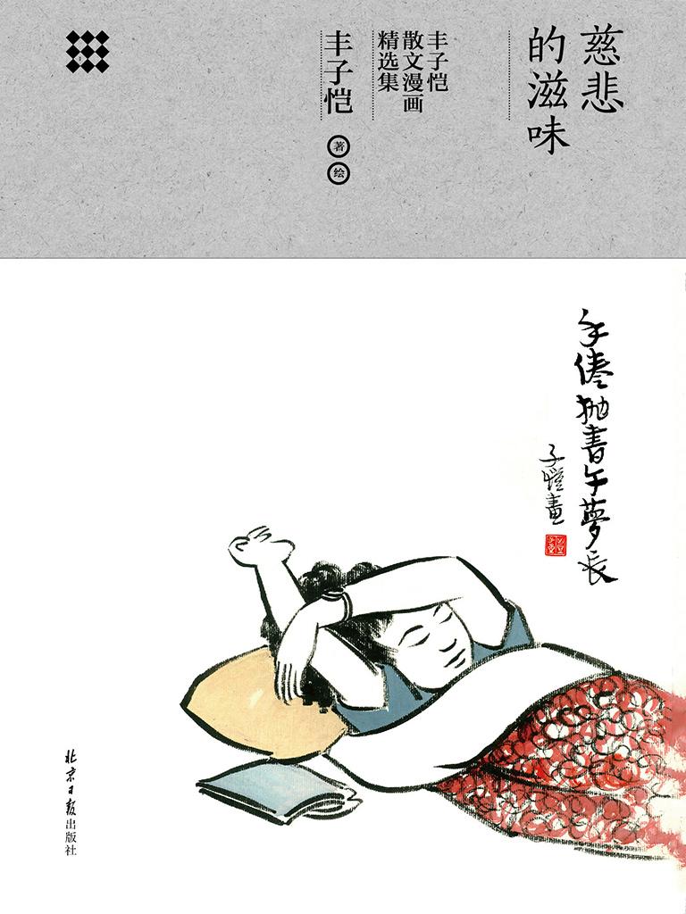 慈悲的滋味:豐子愷散文漫畫精選集