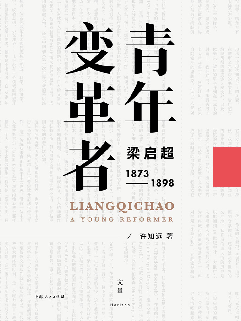 青年变革者:梁启超(1873-1898)