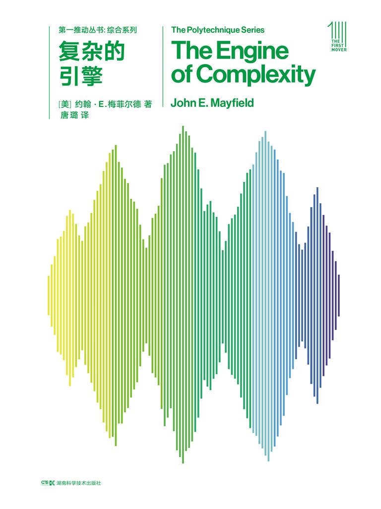 复杂的引擎(新版 第一推动丛书·综合系列)