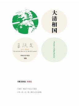 大清相国(王跃文作品·典藏版)