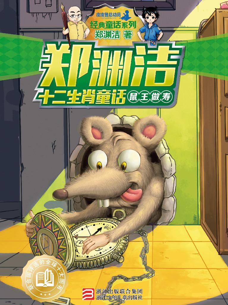 鼠王做寿(郑渊洁十二生肖童话)