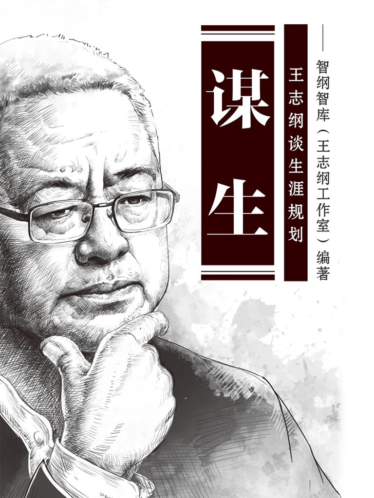 谋生:王志纲谈生涯规划