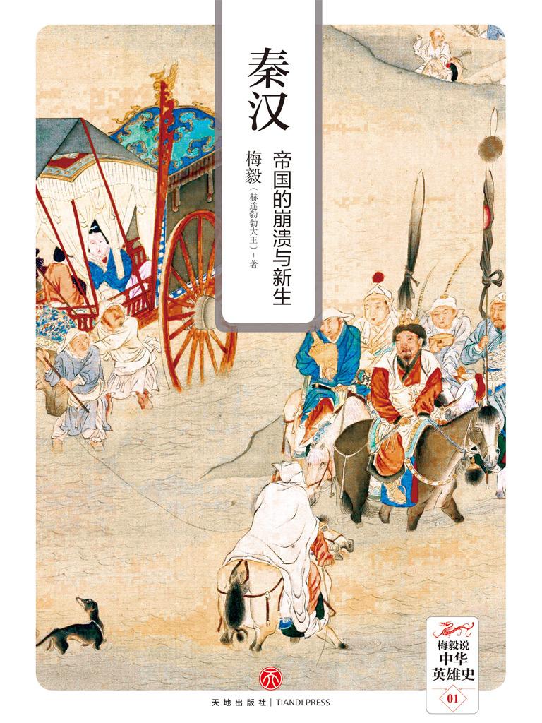 秦汉:帝国的崩溃与新生