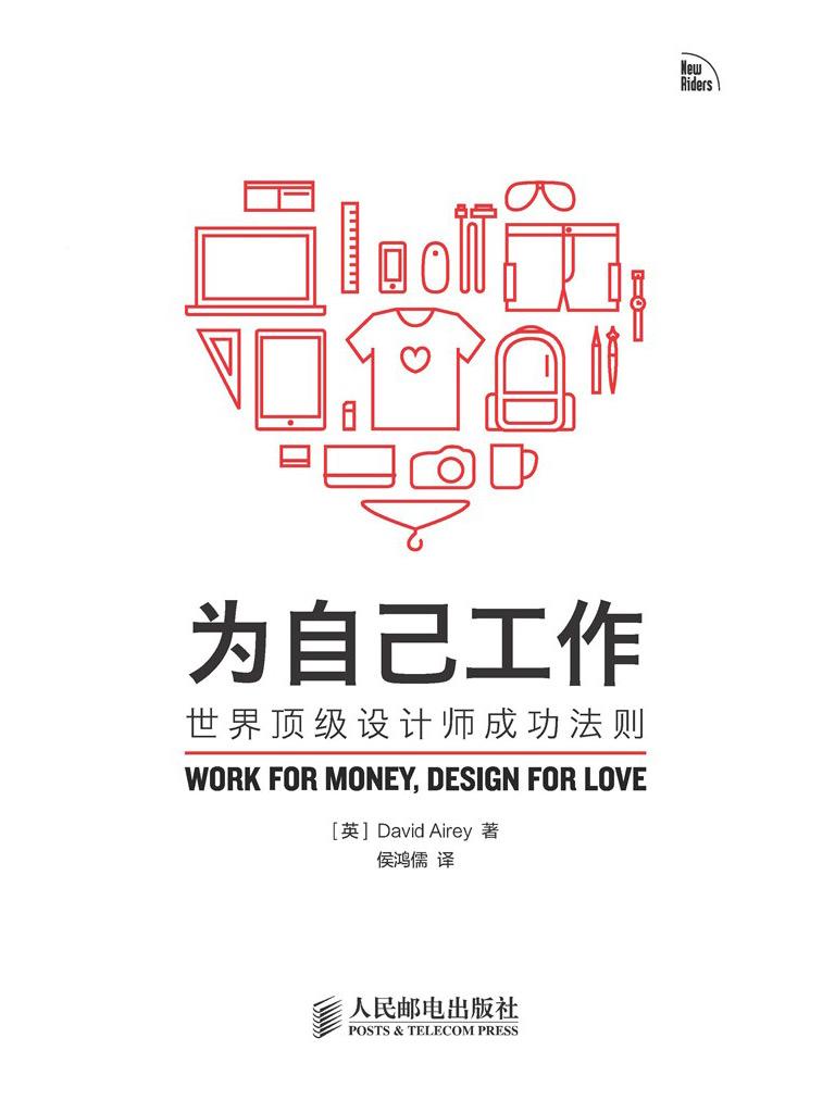 为自己工作:世界顶级设计师成功法则