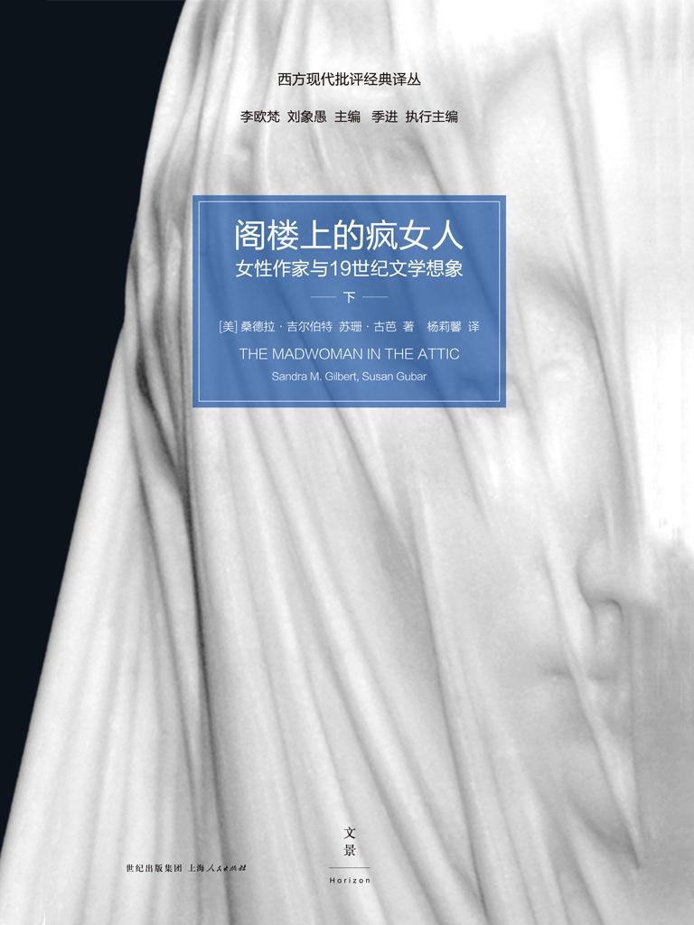 阁楼上的疯女人:女性作家与19世纪文学想象(下册 西方现代批评经典译丛)