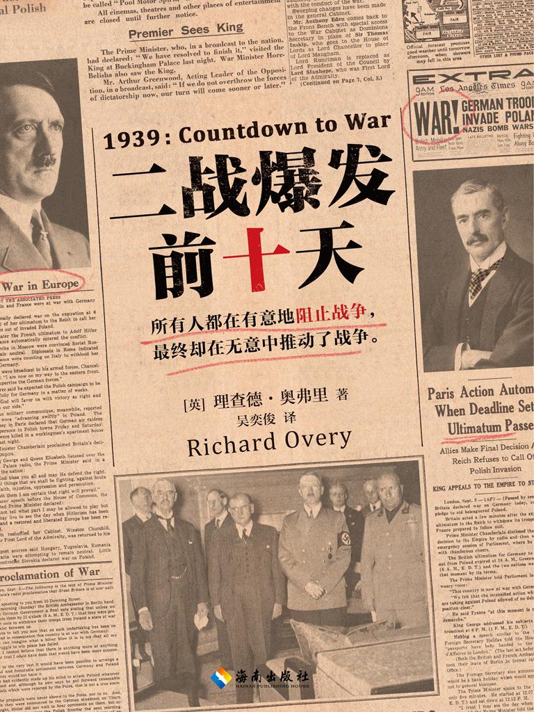 二戰爆發前十天
