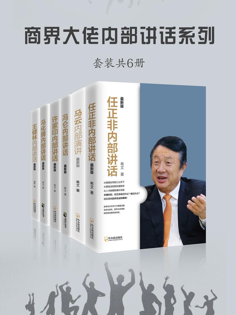 商界大佬内部讲话系列(共六册)