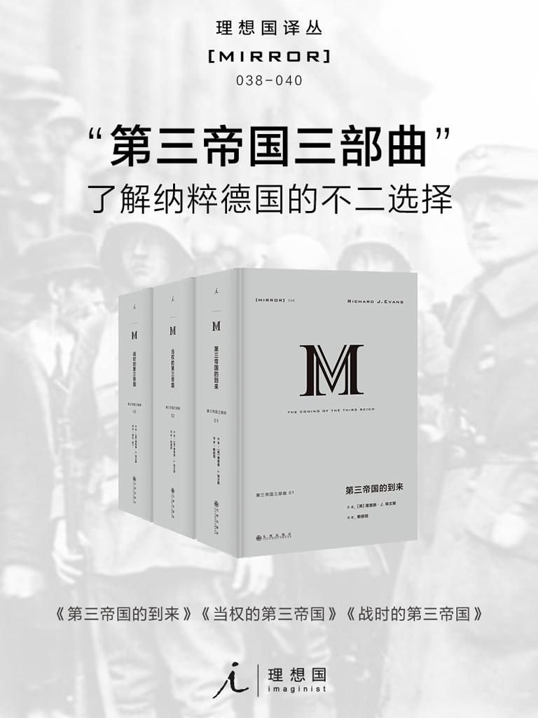 第三帝国三部曲(理想国译丛 038-040)