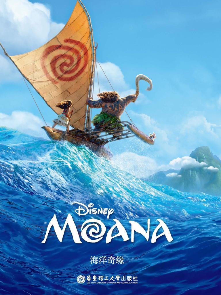海洋奇缘 Moana(迪士尼英文原版)