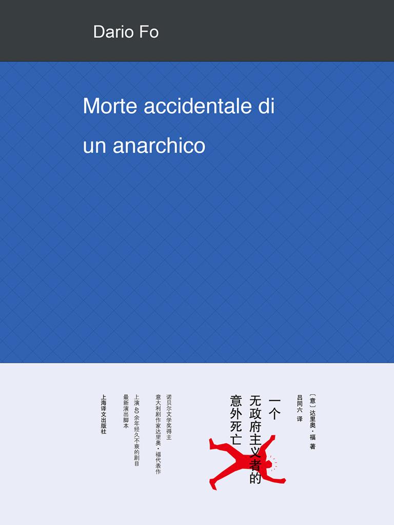 一个无政府主义者的意外死亡