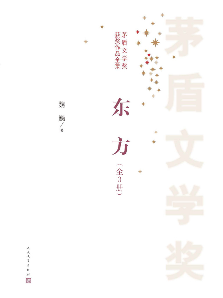 东方(全3册 茅盾文学奖获奖作品全集)