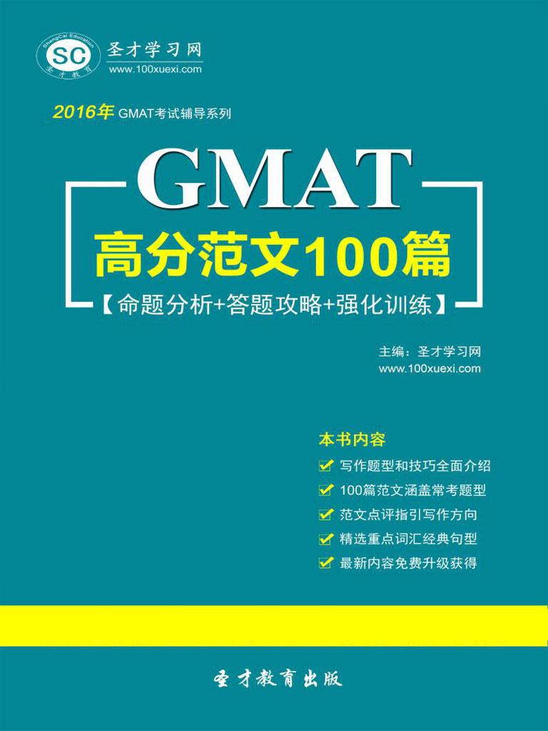 2016年GMAT高分范文100篇【命题分析+答题攻略+强化训练】