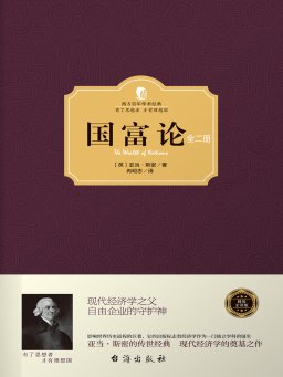 国富论(全二册 西方百年学术经典)