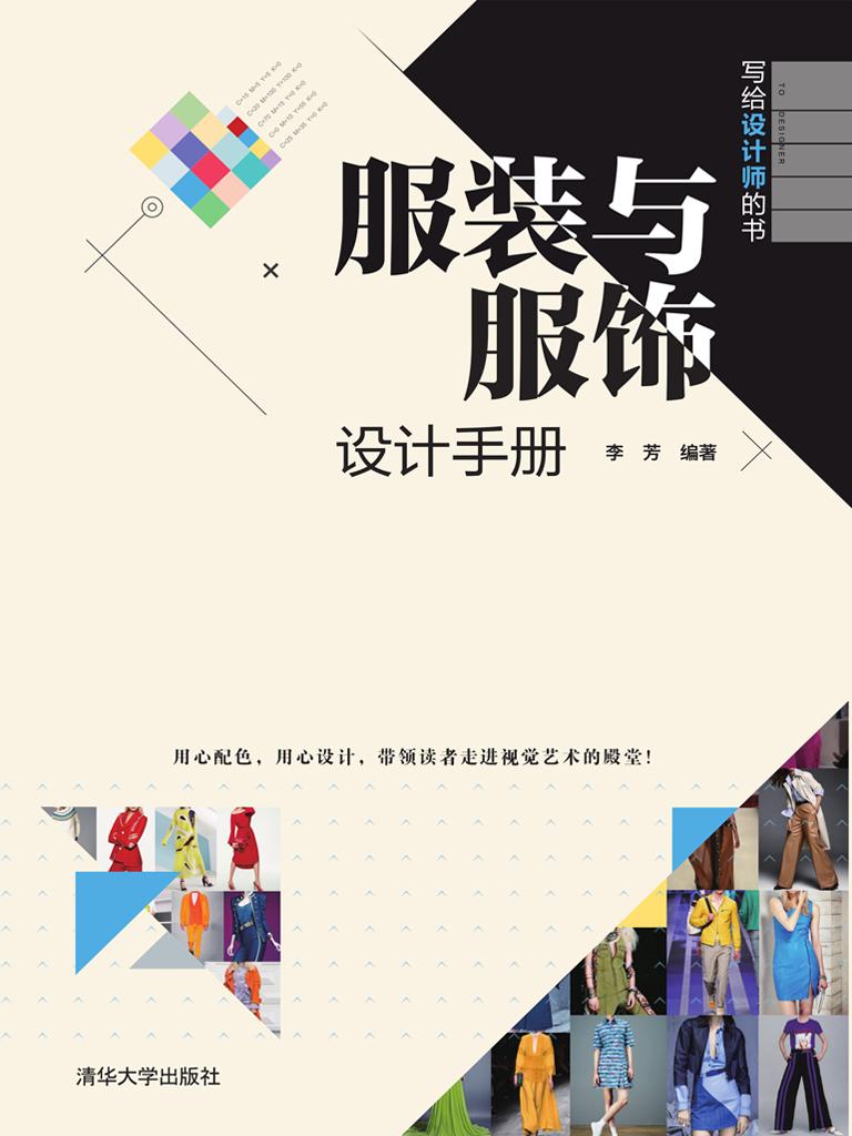 服装与服饰设计手册