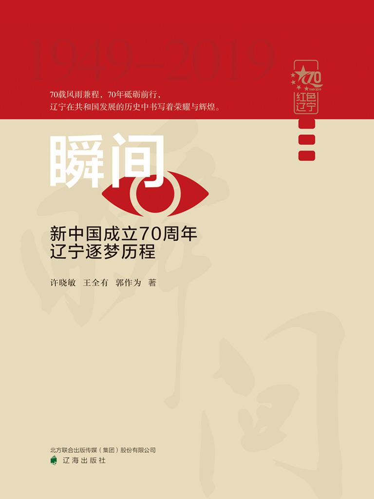 瞬间:新中国成立70周年辽宁逐梦历程