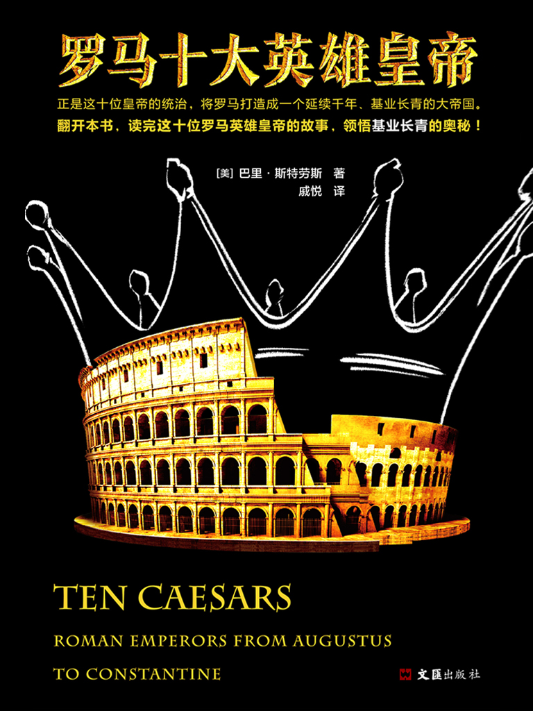 罗马十大英雄皇帝