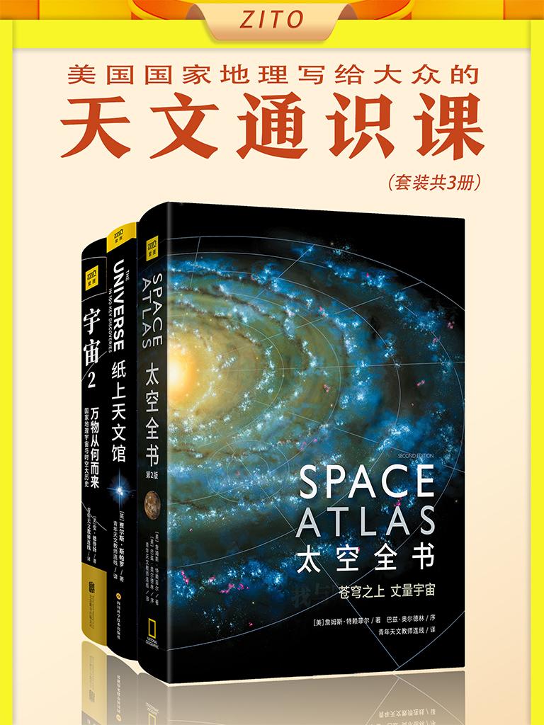美国国家地理写给大众的天文通识课