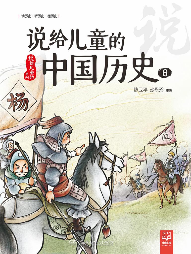 说给儿童的中国历史 6