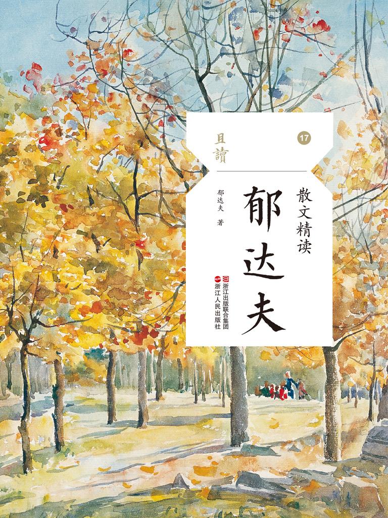 散文精读·郁达夫(且读系列)