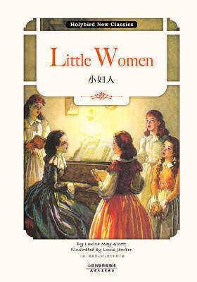 小妇人:LITTLE WOMEN(英文原版)