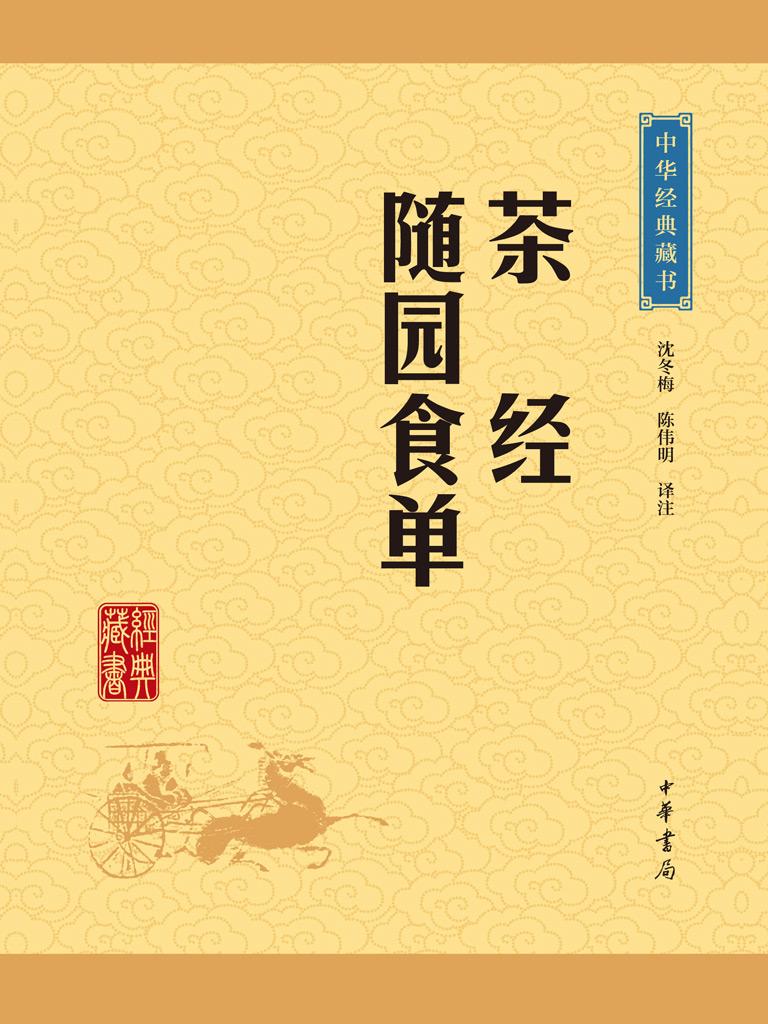茶经·随园食单(中华经典藏书 升级版)