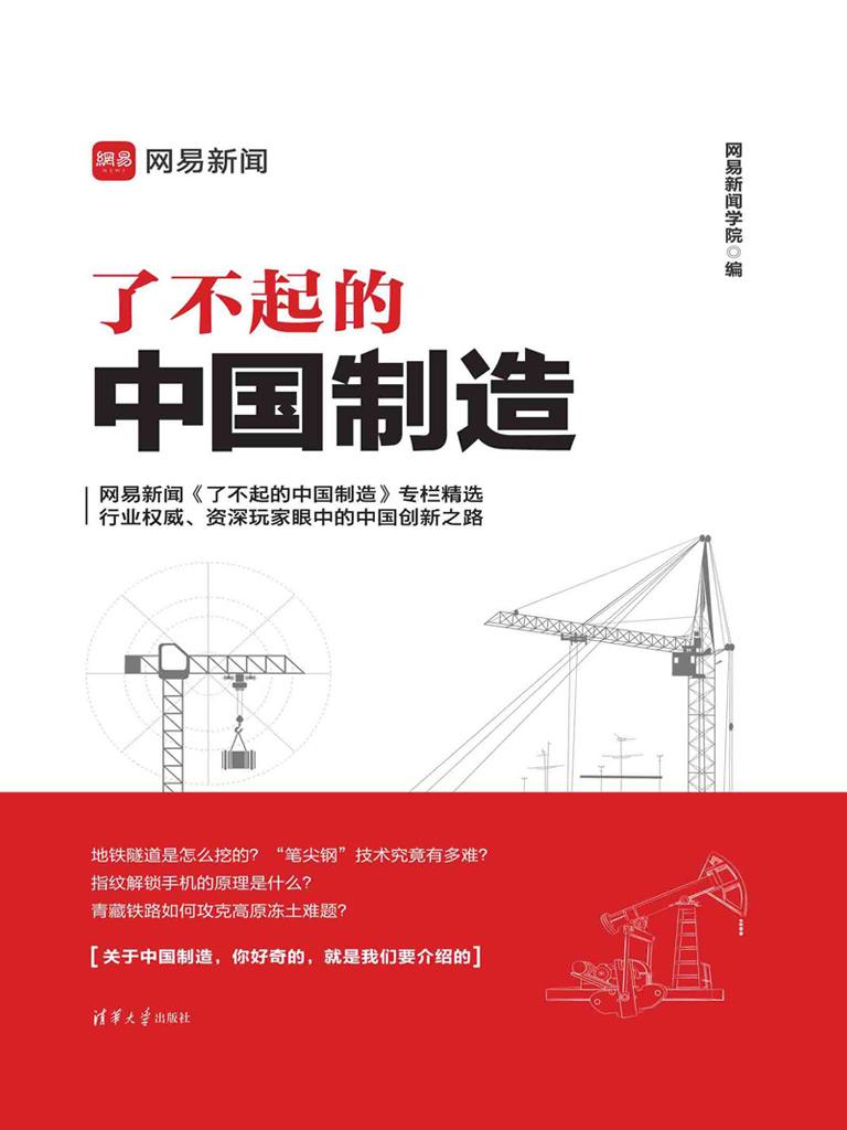 了不起的中國制造