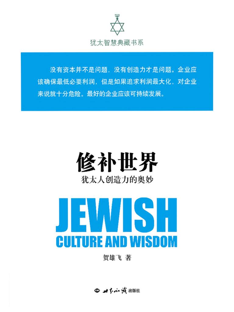 修补世界:犹太人创造力的奥妙(犹太智慧典藏书系 第二辑09)