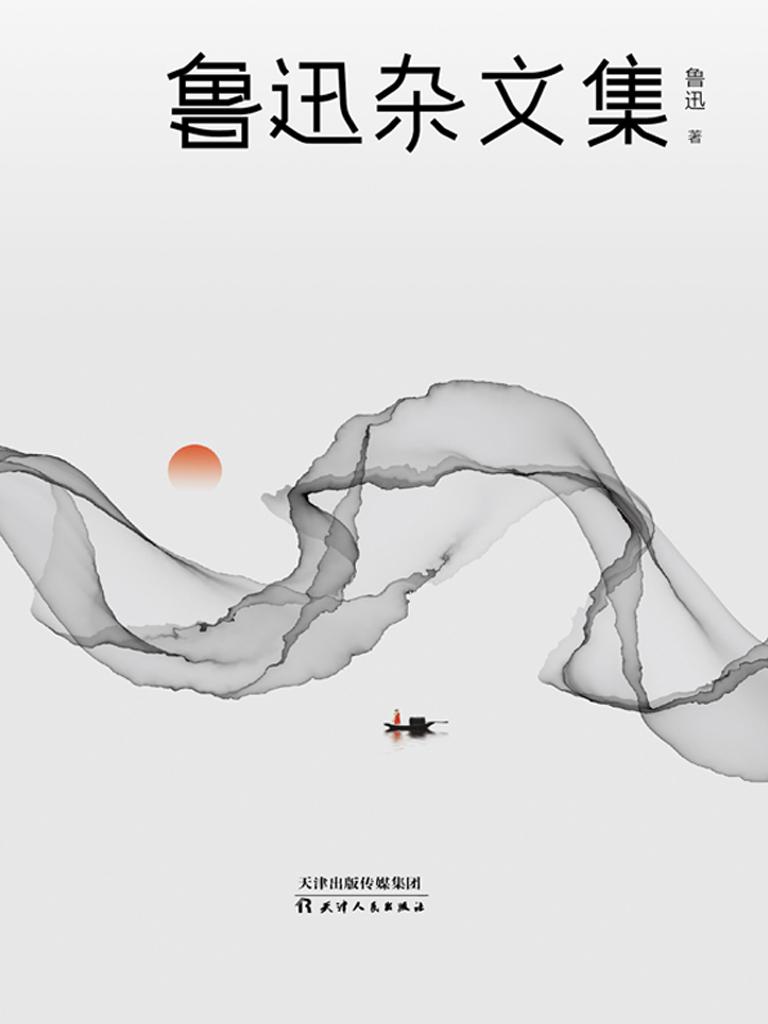 鲁迅杂文集(2021版)