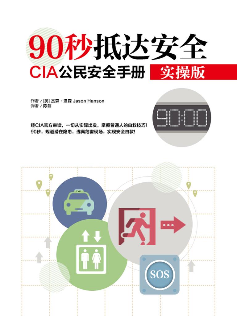 90秒抵达安全:CIA公民安全手册(实操版)
