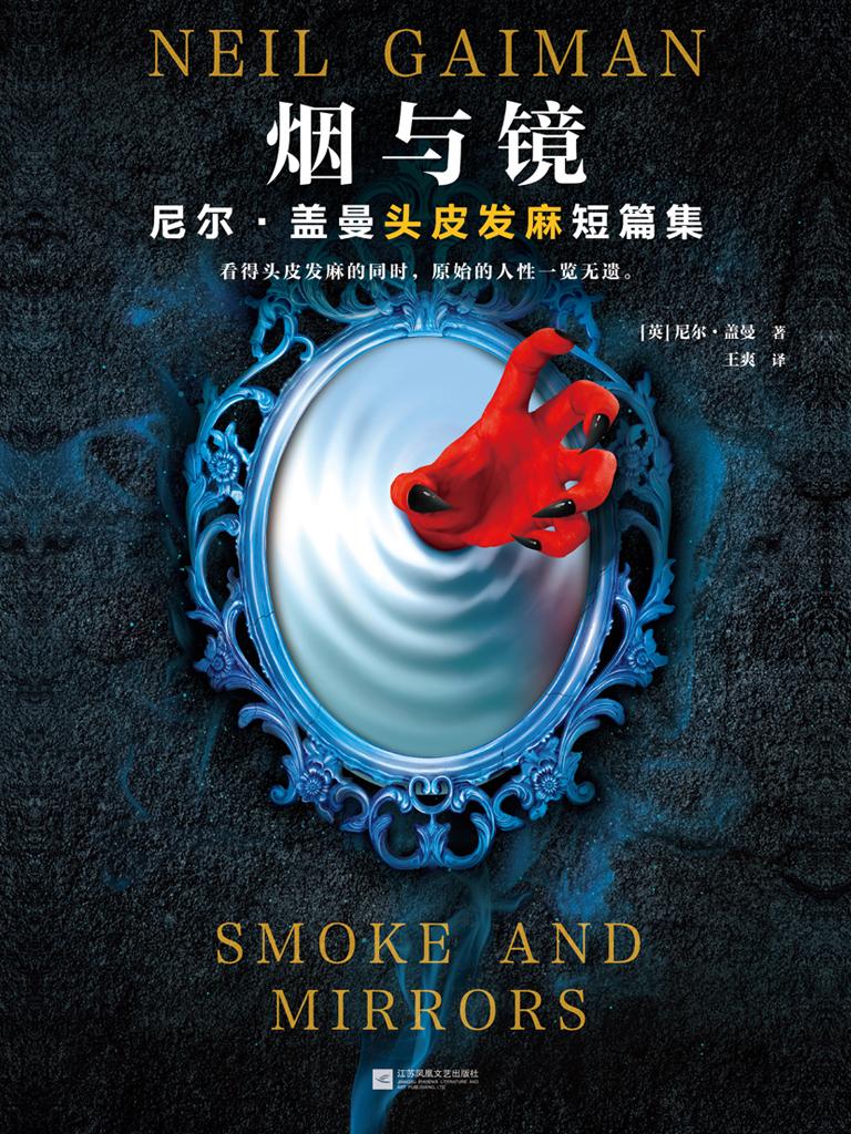 烟与镜:尼尔·盖曼头皮发麻短篇集
