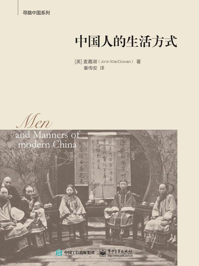 中国人的生活方式(秦传安译)