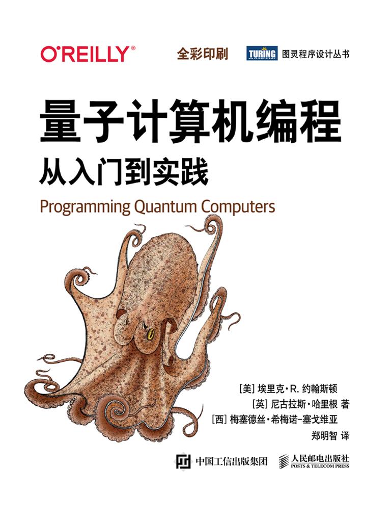量子计算机编程:从入门到实践