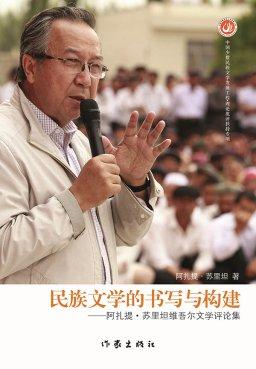 民族文学的书写与构建:阿扎提·苏里坦维吾尔文学评论集