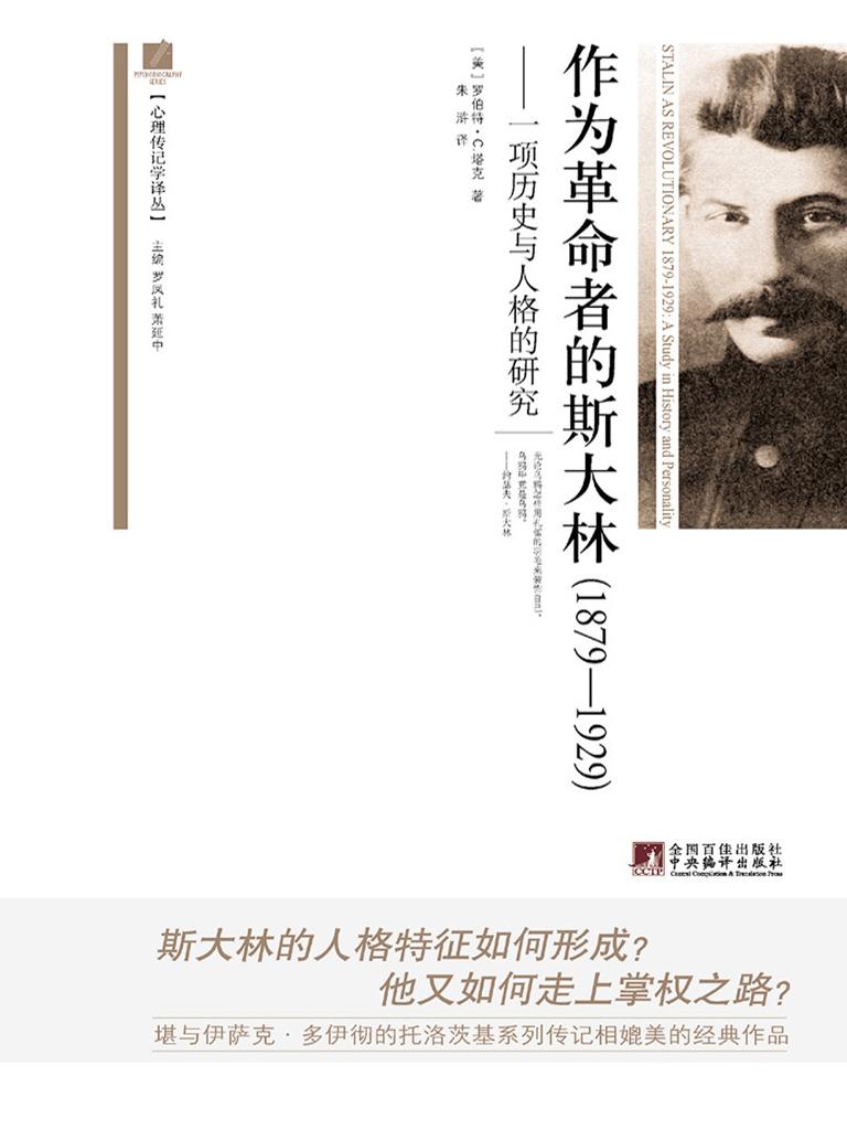 作为革命者的斯大林(1879-1929)