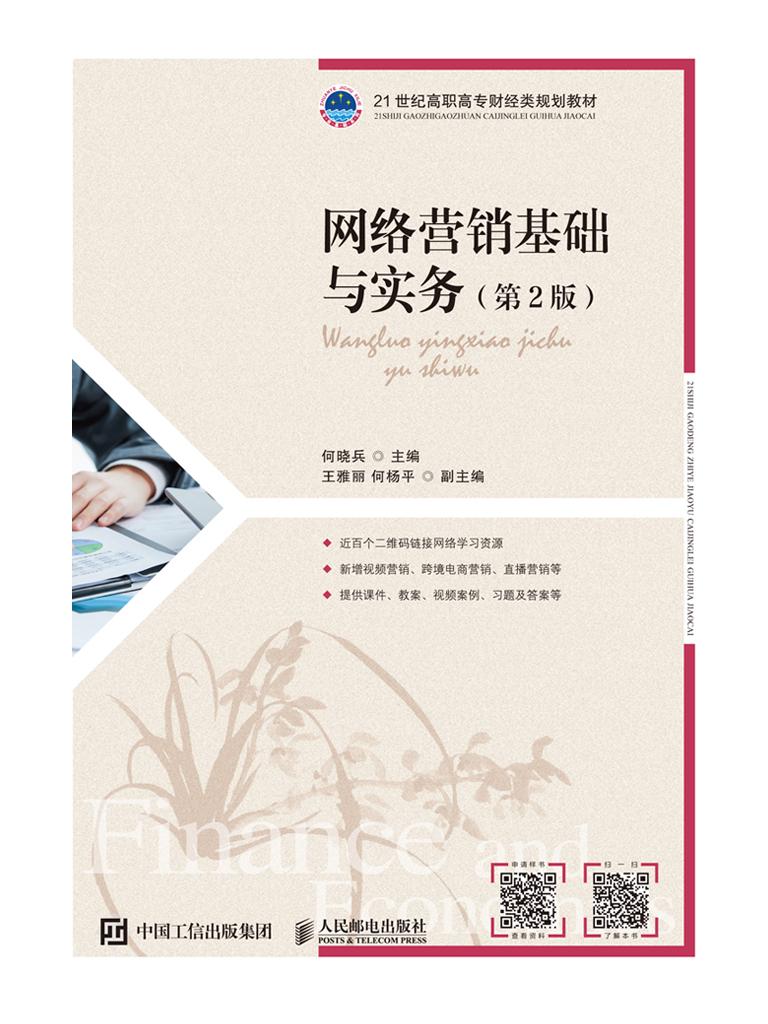 网络营销基础与实务(第2版)