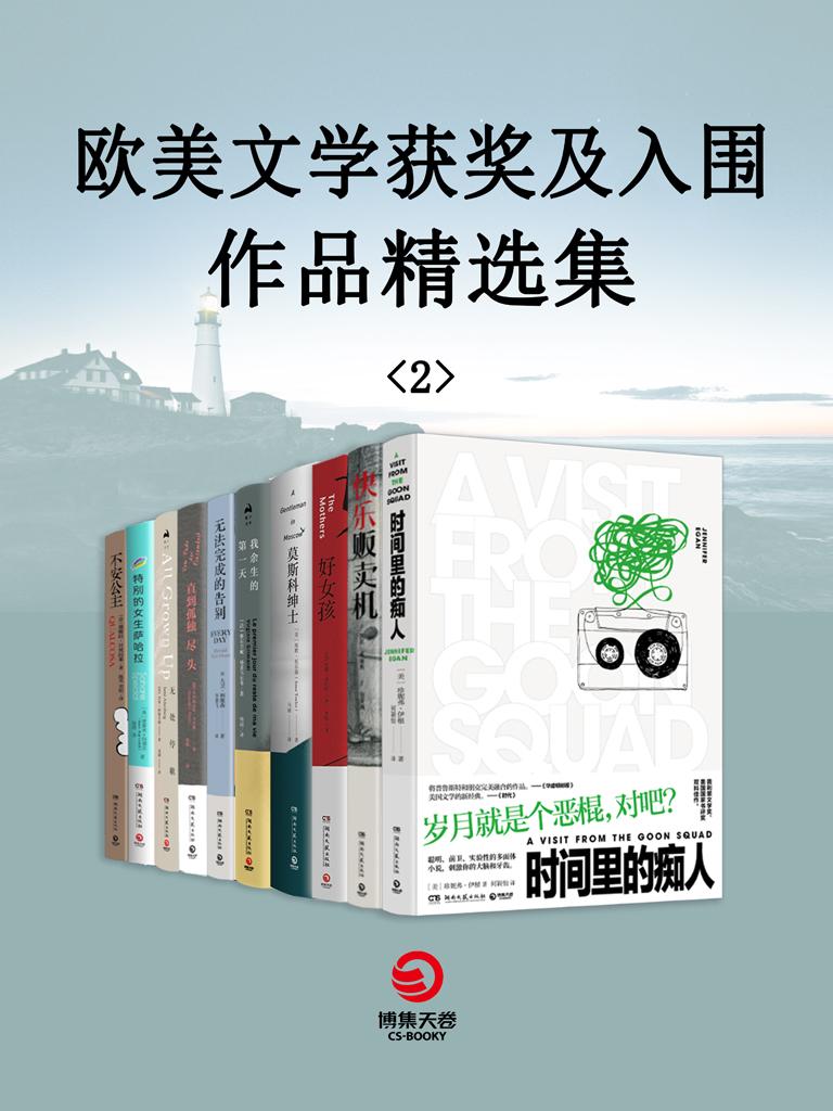 欧美文学获奖及入围作品精选集 2(共十册)