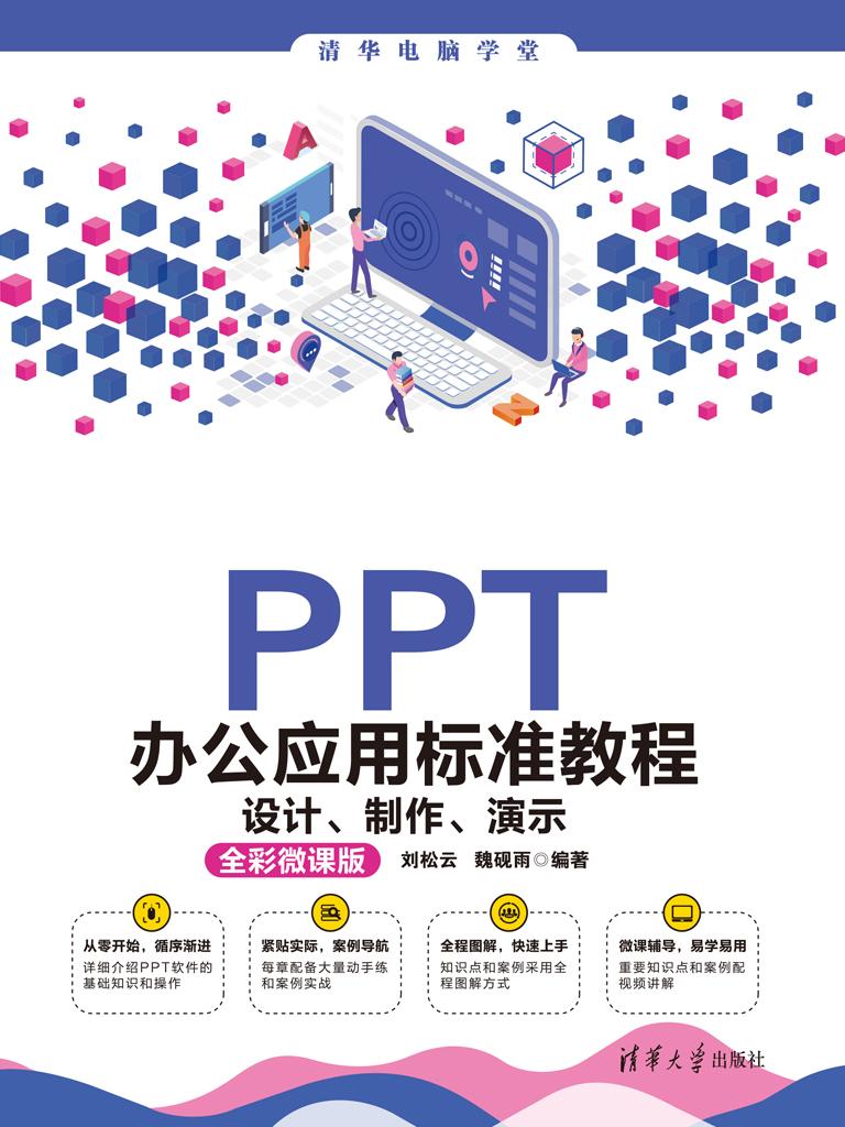 PPT办公应用标准教程:设计、制作、演示(全彩微课版)