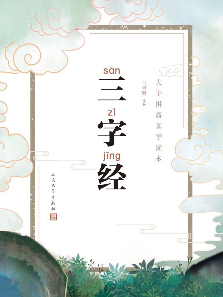 三字经(大字拼音国学读本)