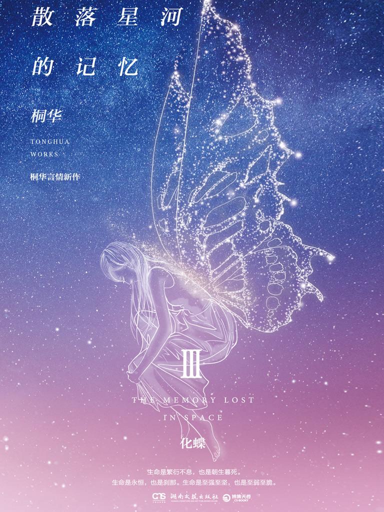 散落星河的记忆 3:化蝶