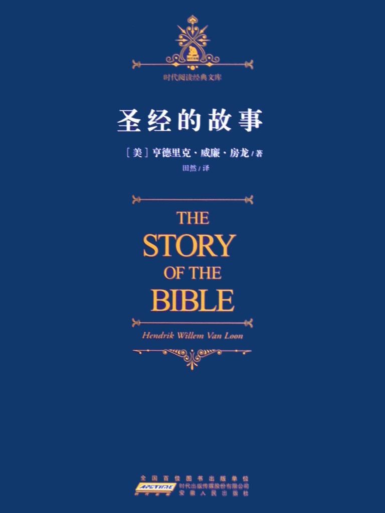 圣经的故事(田然 译)