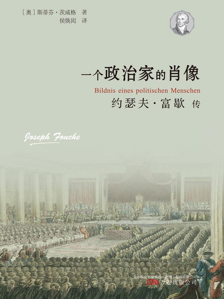 一个政治家的肖像:约瑟夫·富歇传