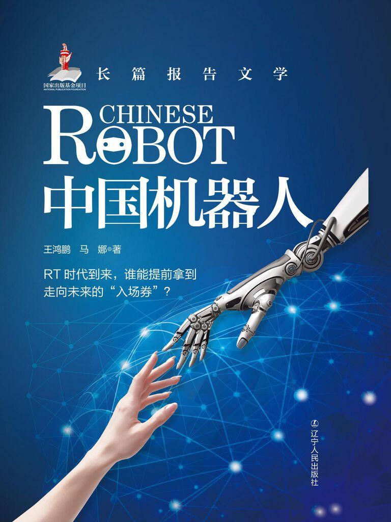 中国机器人