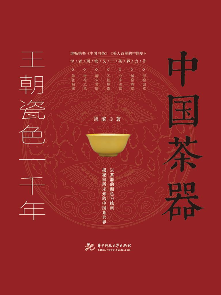 中国茶器:王朝瓷色一千年