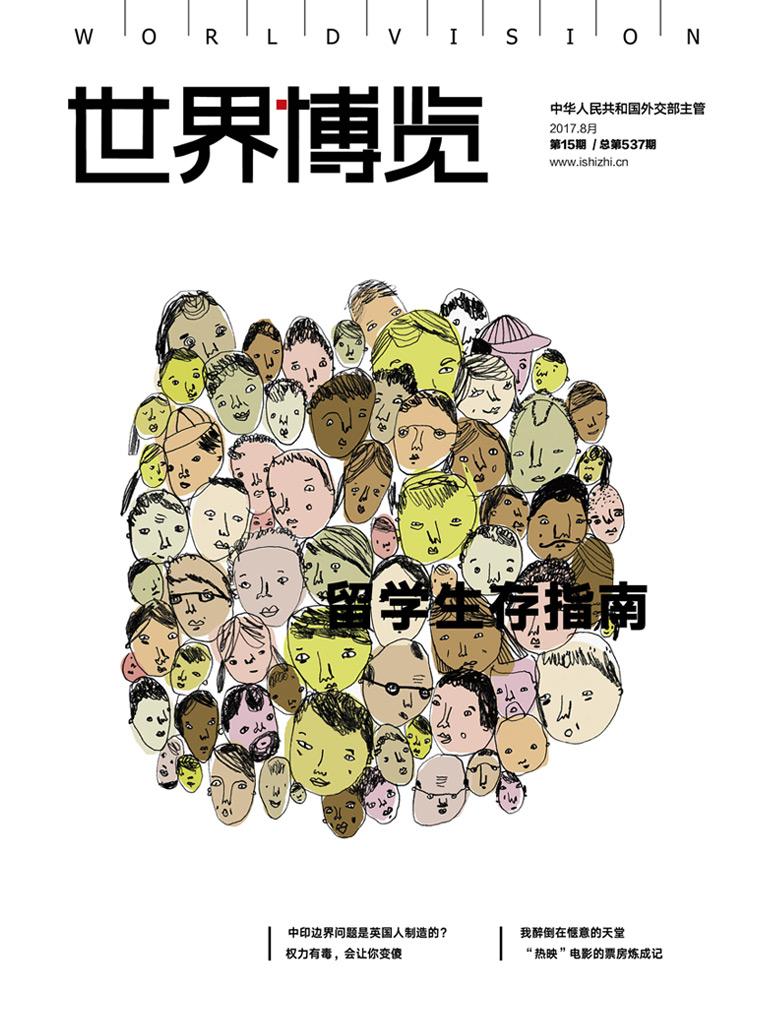 世界博览(2017.15期)