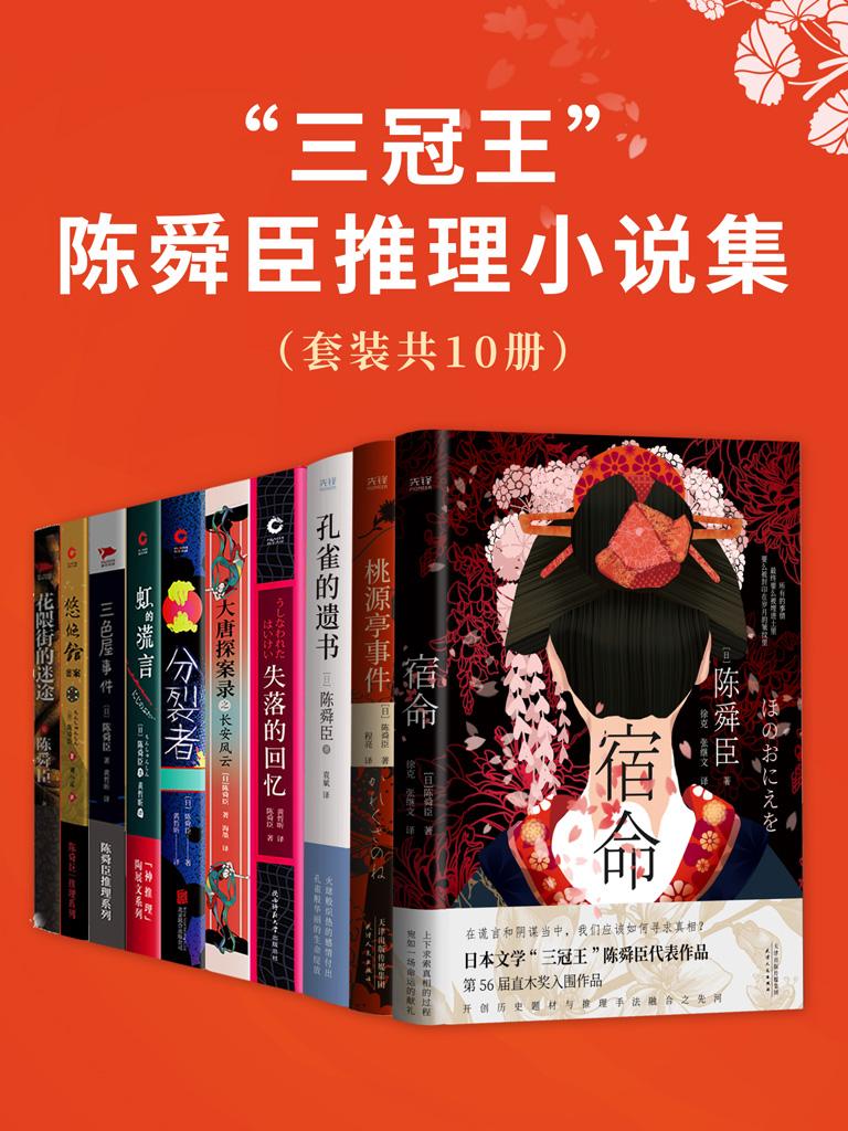 """""""三冠王""""陈舜臣推理小说集(套装共10册)"""